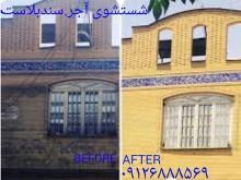 نماشویی ارزنده - خانه دات کام - 2