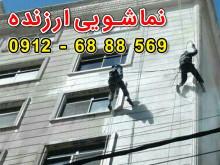 نماشویی ارزنده - 09126888569