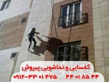 نماکاران تهران - نماشویی پیروش - 2