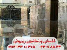 نماکاران تهران - نماشویی پیروش - 3