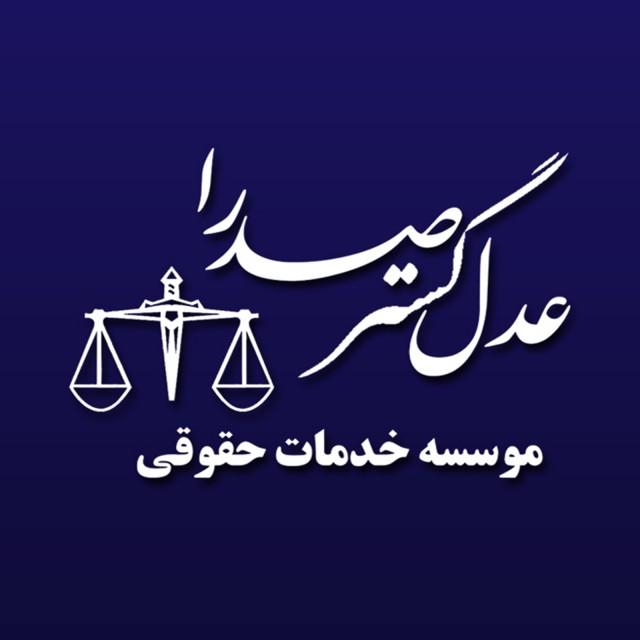 موسسه خدمات حقوقی و وکالت عدل گستر صدرا