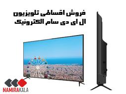 فروش اقساطی تلویزیون ال ای دی سام الکترونیک