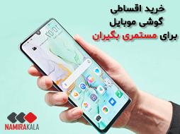 خرید اقساطی گوشی موبایل برای مستمری بگیران