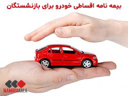 بیمه نامه اقساطی خودرو برای بازنشستگان