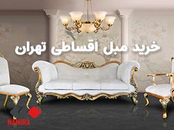 خرید مبل اقساطی تهران