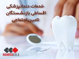 خدمات دندانپزشکی اقساطی بازنشستگان تامین اجتماعی