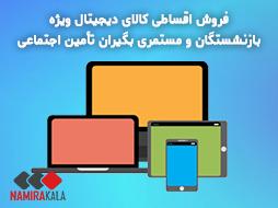 فروش اقساطی کالای دیجیتال ویژه بازنشستگان و مستمری بگیران تأمین اجتماعی