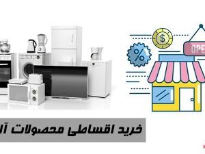 خرید اقساطی محصولات آلتون