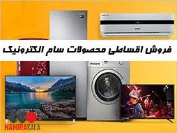 فروش اقساطی محصولات سام الکترونیک