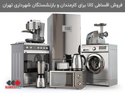 فروش اقساطی کالا برای کارمندان و بازنشستگان شهرداری تهران