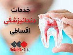 خدمات دندانپزشکی اقساطی