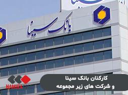 کارکنان بانک سینا و شرکت های زیر مجموعه