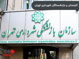 کارکنان و بازنشستگان شهرداری تهران