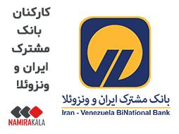 کارکنان بانک مشترک ایران و ونزوئلا