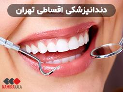 دندانپزشکی اقساطی تهران