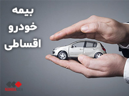 بیمه خودرو اقساطی