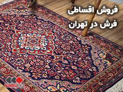 فروش اقساطی فرش در تهران