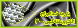 پارچه ضد امواج الکترو مغناطیس – بخش سوم