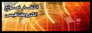 انتشار امواج الکترومغناطیس
