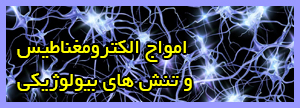 امواج الکترومغناطیس و تنش های بیولوژیکی آن