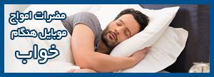 مضرات امواج موبایل در هنگام خواب