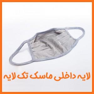 ماسک ضد باکتری و ویروس مای شیلد