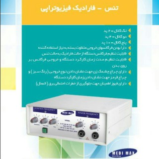 دستگاه فیزیوتراپی ( استیمولاتور)  مدی مکس  2 کانال
