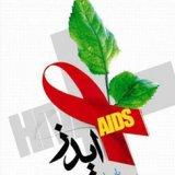 اولین علائم ایدز و نشانه هایی از این بیماری