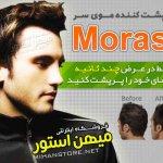 پودر پرپشت کننده  موی سر مورست (morast) (3).jpg