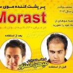 پودر پرپشت کننده  موی سر مورست (morast) (2).jpg