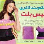 خرید شکم بند لاغری میس بلت (4).jpg