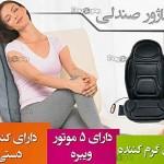 دستگاه روکش ماساژور صندلی ماشین