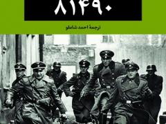 کتاب 81490 اثر آلبر شمبون