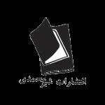 انتشارات شیرمحمدی