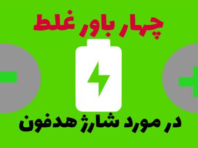 چهار باور غلط در مورد شارژ هدفون
