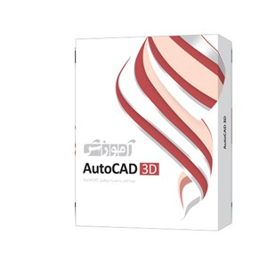 نرم افزار آموزش AutoCad 3D پرند