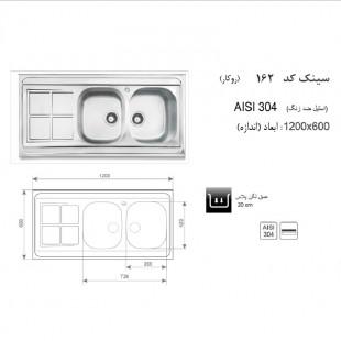 30263سینک روکار اخوان مدل 16220.jpg