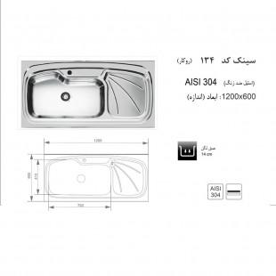سینک روکار اخوان مدل 134