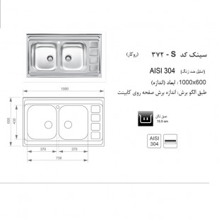 سینک روکار اخوان مدل 372S