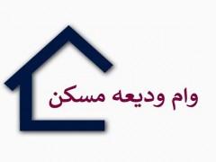 ۲۶ خرداد آغاز ثبت نام وام ودیعه مسکن