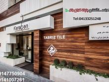 فروش و نصب چوب ترموود ( ایرانی و خارجی )