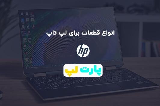 قطعات لپ تاپ اچ پی را بهتر بشناسیم.