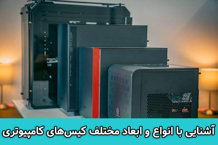 راهنمای خرید و آشنایی با انواع و ابعاد مختلف، کیس های کامپیوتری