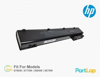 باتری لپ تاپ اچ پی مناسب لپ تاپ HP Elitebook 8570w