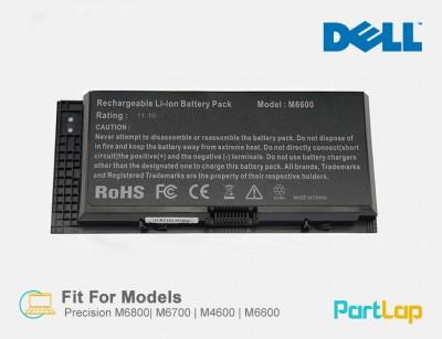 باتری لپ تاپ دل مناسب لپ تاپ Dell Precision M4700
