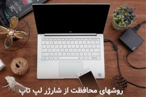 چگونه از شارژر لپ تاپ خود محافظت کنیم؟