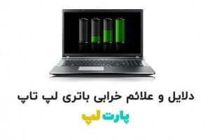 نشانه ها و دلایل خرابی باتری لپ تاپ را میشناسید؟