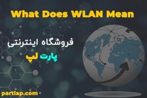 WLAN چیست و چه کاربردهایی دارد؟