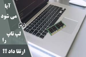 همه آنچه که باید درباره ارتقا رم لپ تاپ بدانید