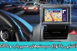 آشنایی با مزایا و معایب انواع سیستمهای مسیریاب و GPS